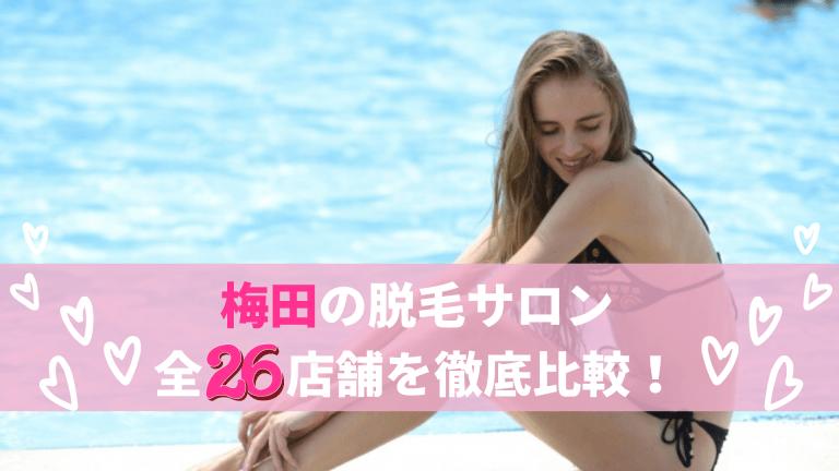 梅田の脱毛サロン全26店舗を徹底比較!