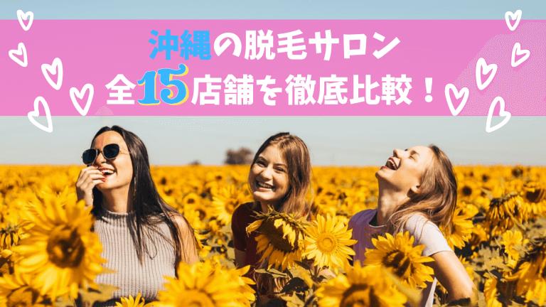 沖縄の脱毛サロン全15店舗を徹底比較!