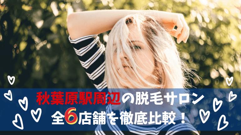 秋葉原の脱毛サロン全6店舗を徹底比較!