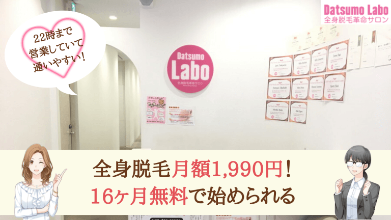 脱毛ラボ京都紹介画像
