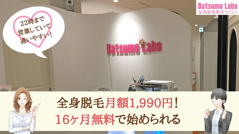 脱毛ラボ神戸三宮紹介画像