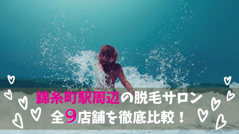 錦糸町の脱毛サロン全9店舗を徹底比較!