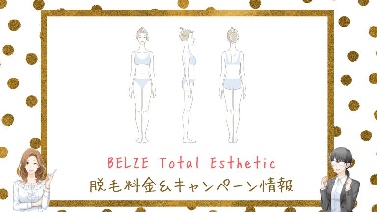 BELZE Total Esthetic料金&キャンペーン