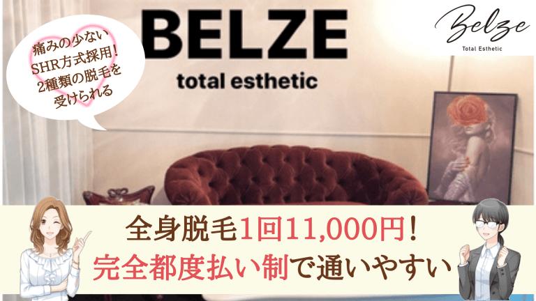 BELZE Total Esthetic紹介画像
