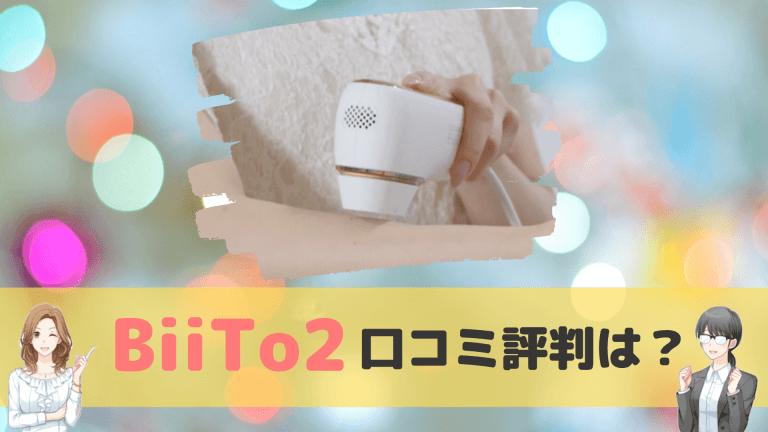 BiiTo2の口コミ評判