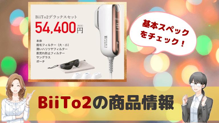 BiiTo2の商品情報