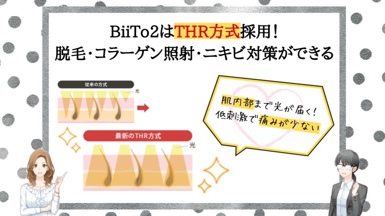 BiiTo2魅力1