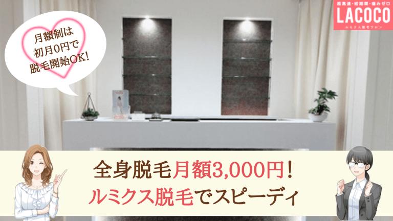 LACOCO神戸三宮紹介画像
