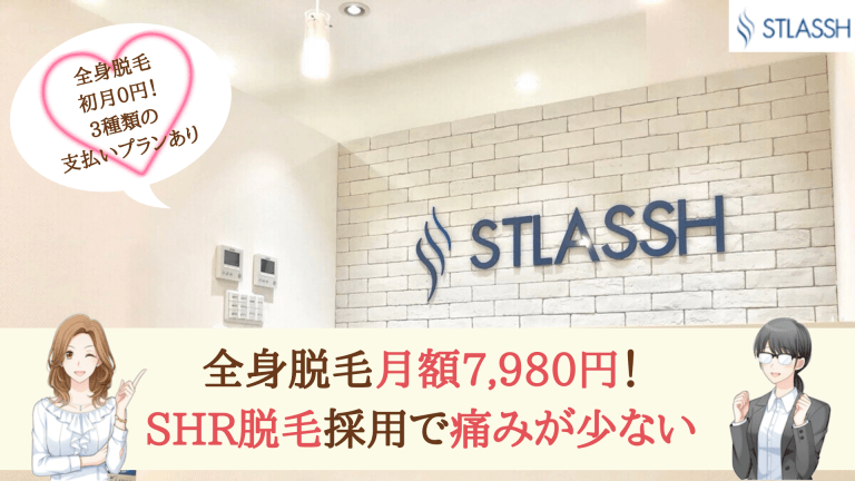 STLASSH心斎橋紹介画像