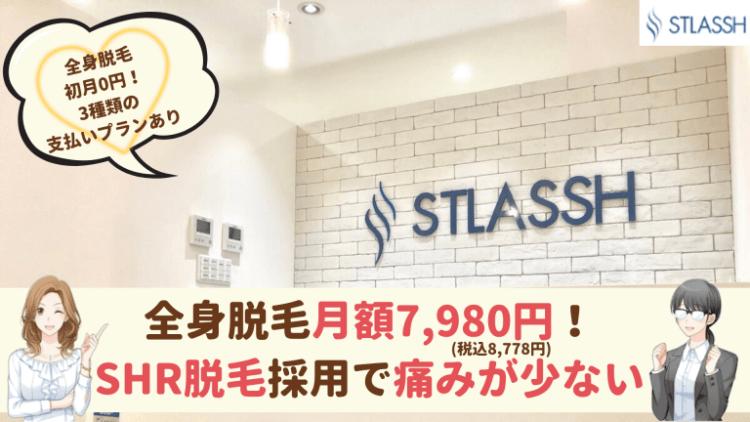 STLASSH心斎橋