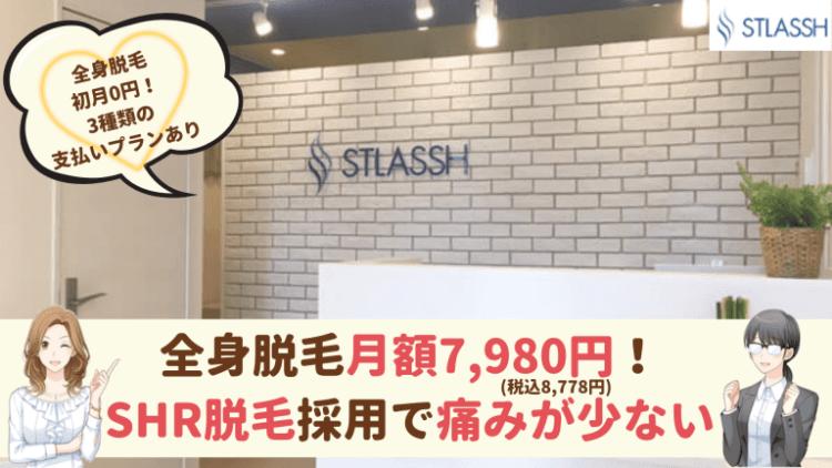 STLASSH沖縄