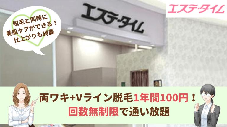 エステタイム大阪両ワキ紹介画像