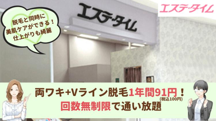 エステタイム大阪両ワキ