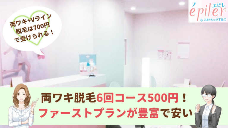 エピレ両ワキ紹介画像