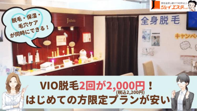 ジェイエステティック大阪VIO