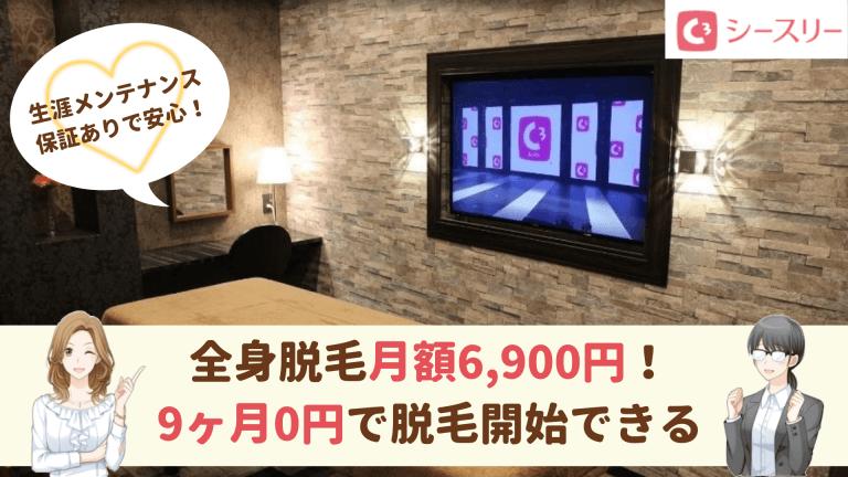 シースリー大阪紹介画像