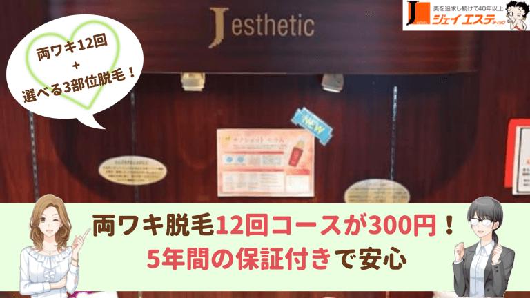 ジェイエステティック大阪両ワキ紹介画像