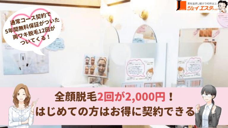 ジェイエステティック大阪紹介画像顔