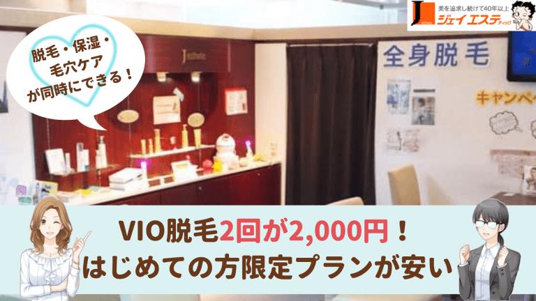 ジェイエステティック大阪VIO紹介画像