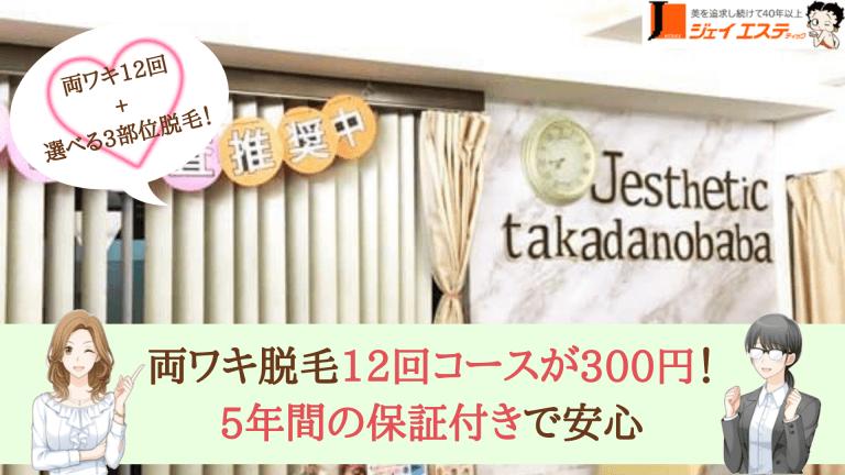 ジェイエステティック高田馬場両ワキ紹介画像
