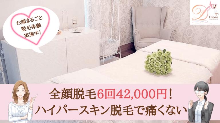 ディオーネ高田馬場紹介画像