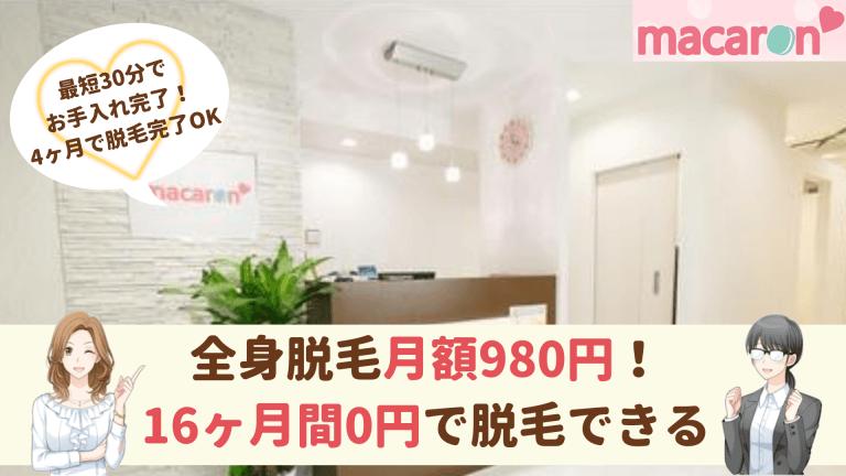 マカロン大阪紹介画像