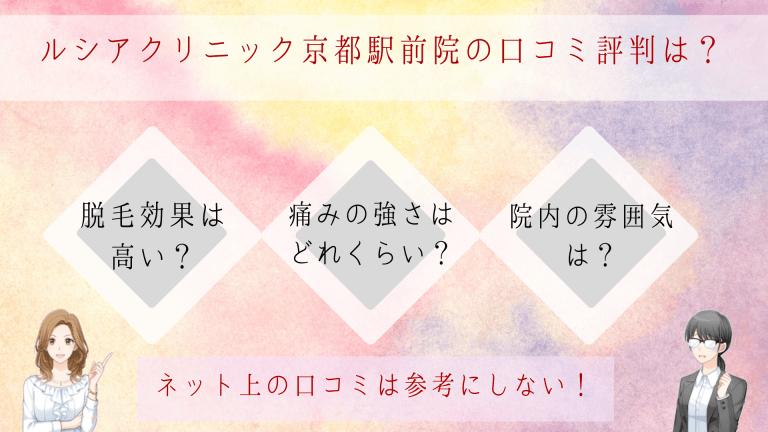 ルシアクリニック京都駅前院の口コミ評判