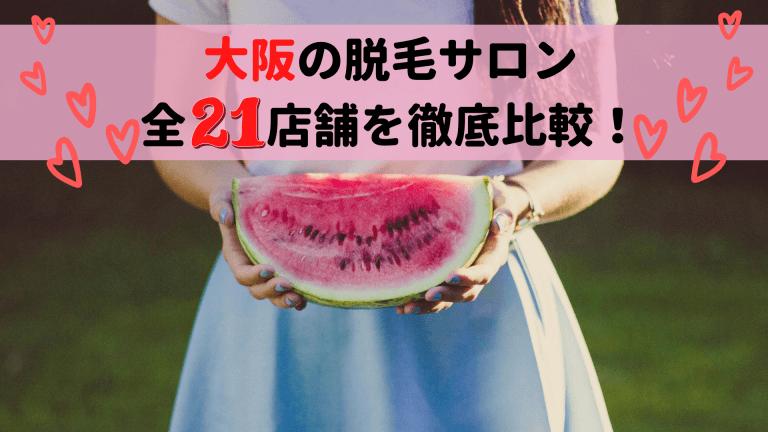 大阪の脱毛サロン全21店舗を徹底比較!