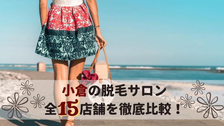 小倉の脱毛サロン全15店舗を徹底比較!