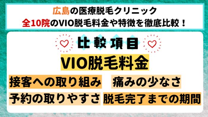広島の医療脱毛クリニック全10院のVIO脱毛料金や特徴を徹底比較