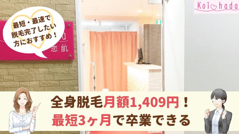 恋肌大阪紹介画像
