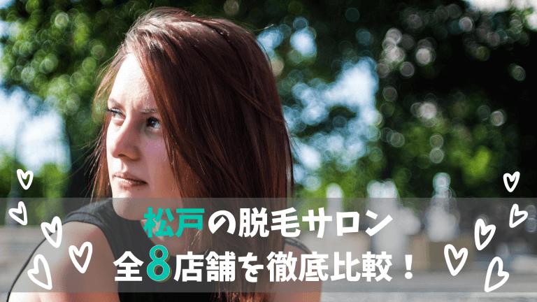 松戸の脱毛サロン全8店舗を徹底比較!