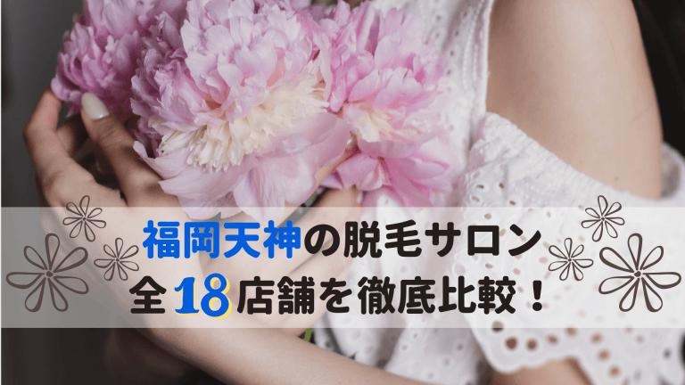 福岡天神の脱毛サロン全18店舗を徹底比較!