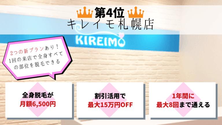 第4位キレイモ札幌