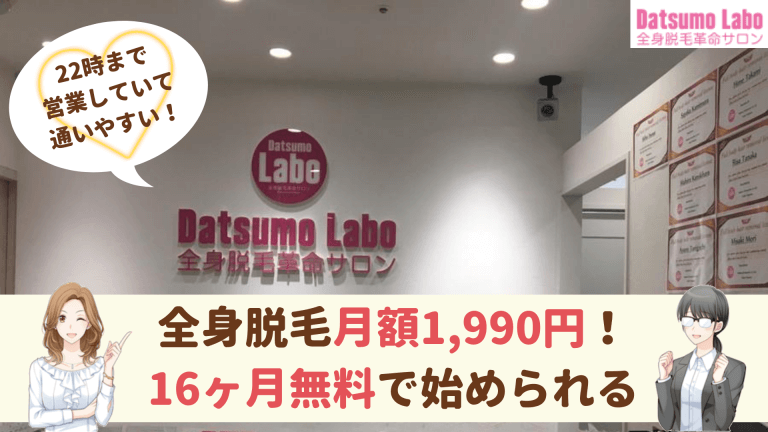 脱毛ラボ大阪紹介画像
