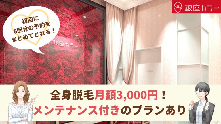 銀座カラー大阪紹介画像
