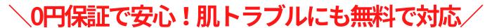 0円保証で安心!銀座藤井クリニック1