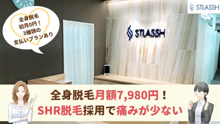 STLASSH小倉紹介画像