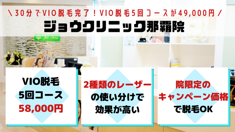 VIOジョウクリニック沖縄