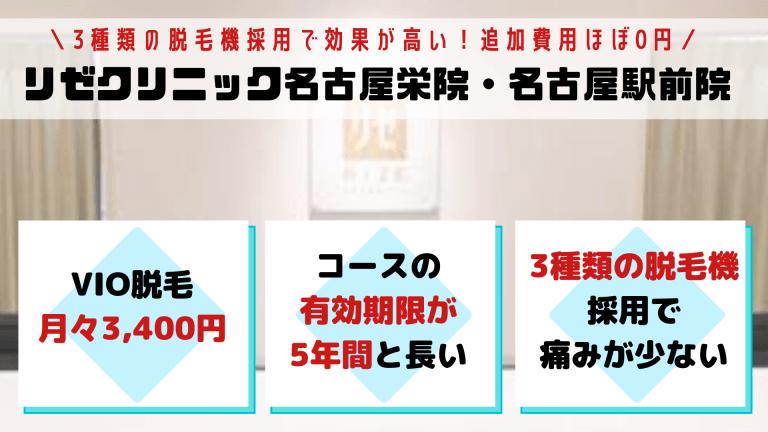 VIOリゼクリニック名古屋・栄