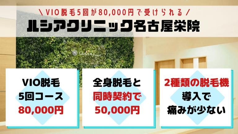 VIOルシアクリニック名古屋・栄