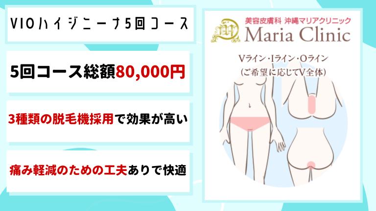 VIO沖縄マリアクリニックおすすめプラン