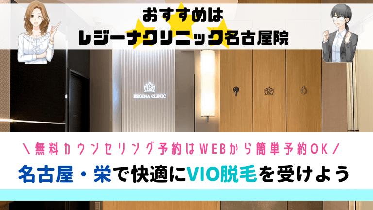 VIO脱毛名古屋・栄まとめ