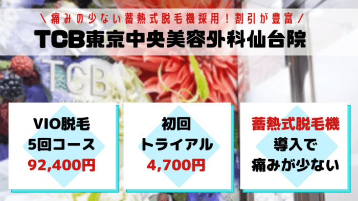 VIOTCB東京中央美容外科仙台