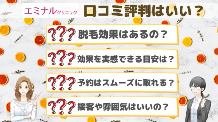 エミナルクリニック口コミ評判