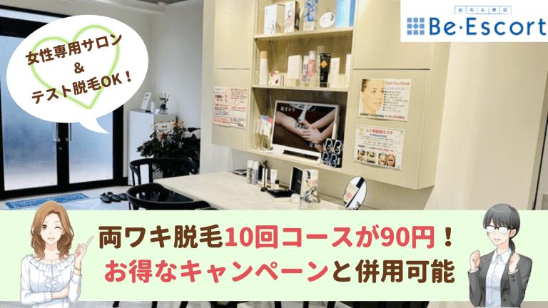 ビー・エスコート磐田両ワキ紹介画像