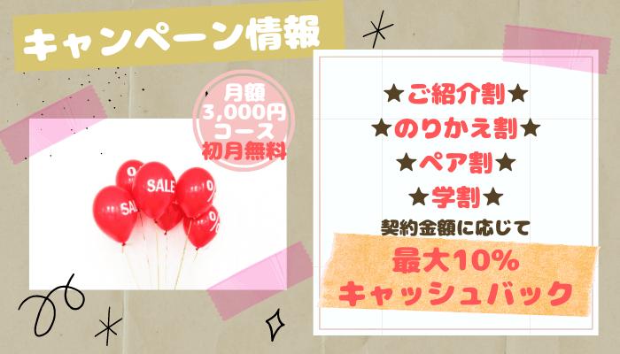 ラココ静岡モディ店キャンペーン・割引