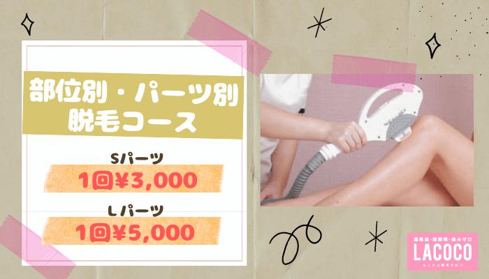 ラココ静岡モディ店部位別・パーツ別脱毛