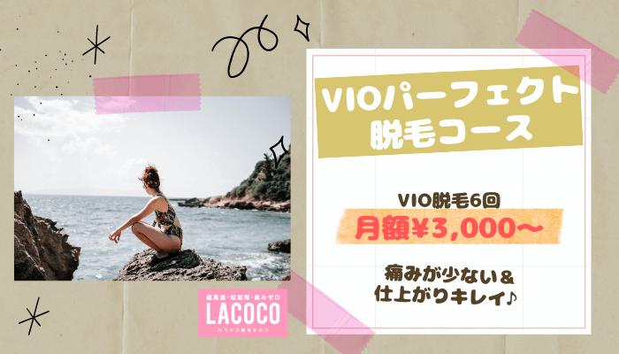 ラココ静岡モディ店VIO脱毛