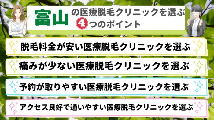 富山の医療脱毛クリニックを選ぶ4つのポイント